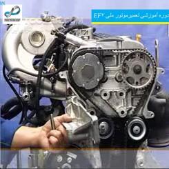 دوره آموزشی تعمیر موتور ملی EF7