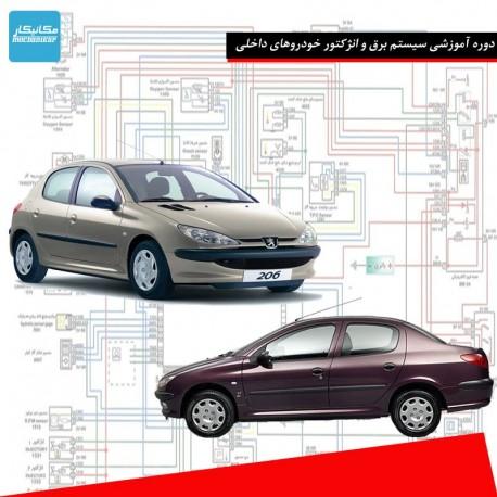 دوره آموزشی سیستم برق و انژکتور خودروهای داخلی