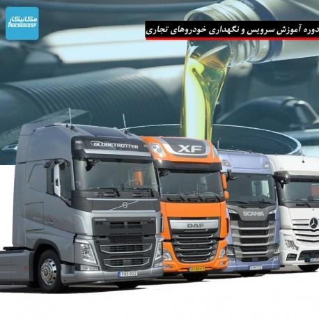 دوره آموزش تخصصی سویس و نگهداری خودروهای تجاری ( سنگین )