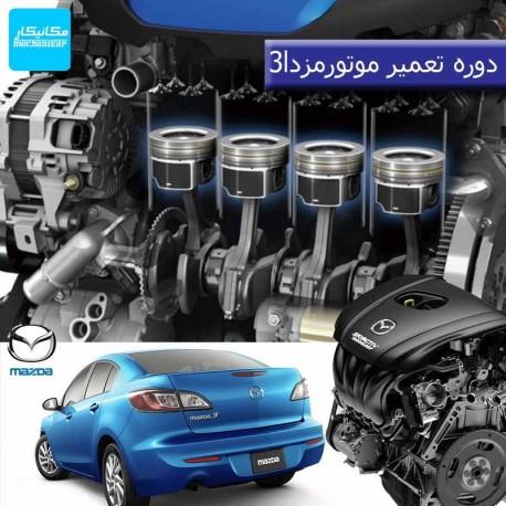 کلاس تعمیر موتور مزدا3 آموزش