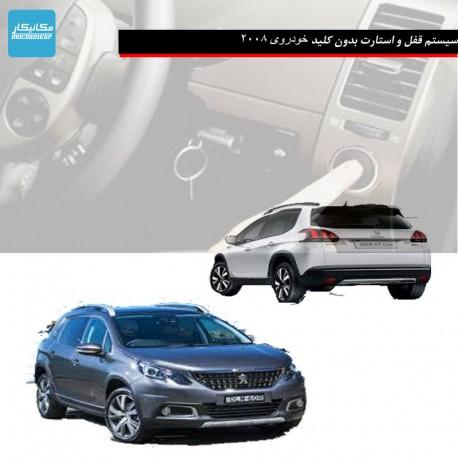 سیستم قفل و استارت بدون کلید(ADML) خودروی2008