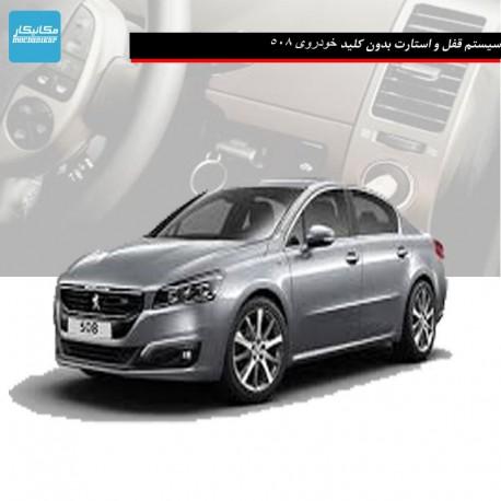 سیستم قفل و استارت بدون کلید(ADML) خودروی508